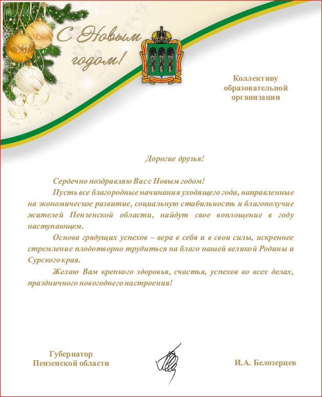 Официальное поздравление депутатов с новым годам