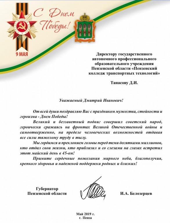 Поздравление выпускники губернатора